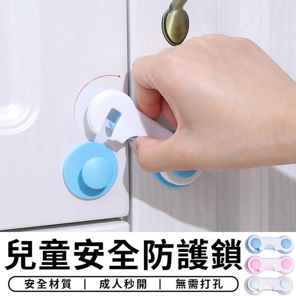 【台灣現貨 A003】 安全門鎖 升級3M背膠 兒童安全鎖 兒童安全扣 防護鎖 櫥櫃鎖 冰箱鎖 安全鎖