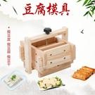 家用豆腐模具家庭廚房用自制豆腐框工具杉木豆腐盒可拆卸 【端午節特惠】