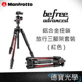 Manfrotto Befree Advanced 鋁合金扭鎖旅行三腳架套裝-紅色 MKBFRTA4RD-BH 總代理公司貨 送抽獎券