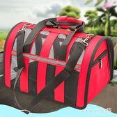 寵物外出包 便攜手提包背包狗攜帶包小型犬幼犬斜挎包寵物用品 LC2556 【VIKI菈菈】