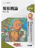 二手書《升科大四技: 餐旅概論 (2019/附隨堂測驗卷/單字手冊/語音光碟)》 R2Y ISBN:9789864638482