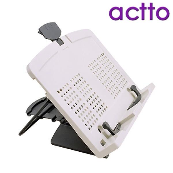 ACTTO 讀書架子 閱讀架看書架 多功能支架筆記本電腦散熱架MTS-01