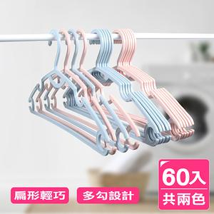 【AXIS 艾克思】乾濕兩用無痕順肩粉彩扁形衣架_60入粉藍色