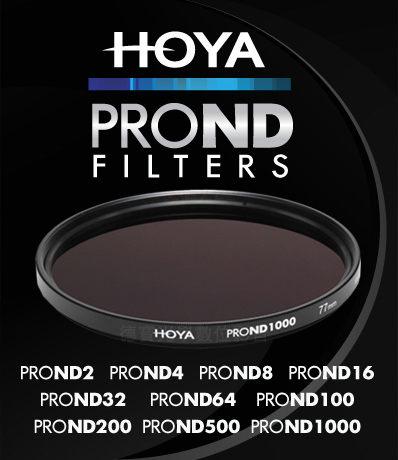 HOYA PROND ND500 67mm HOYA 最新 Pro ND 廣角薄框減光鏡 公司貨 6期0利率+免運 減9格 風景攝影必備