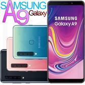 【星欣】SAMSUNG Galaxy A9 SM-A920 首款4鏡頭超浮誇 6G/128G 大螢幕6.3吋 自拍2400萬畫素 3800mAh 直購價