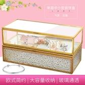 北歐復古伴手禮盒桌面收納玻璃銅材金邊有蓋珠寶首飾盒化妝品收納 英雄聯盟