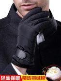羽絨棉手套男士冬季刷毛加厚保暖戶外滑雪防風騎行電動摩托車手套 交換禮物