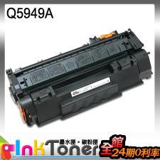 HP Q5949A/Q5949/5949A/5949/No.49A 相容碳粉匣套(黑色)一支【適用】HP 1160/1320/3390/3392