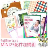 富士拍立得 MINI 25 加購用配件組 底片相本相框皮套框貼