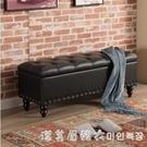 歐式收納凳儲物凳箱服裝店沙發凳子長方形家用換鞋凳實木鞋柜可坐NMS【美眉新品】