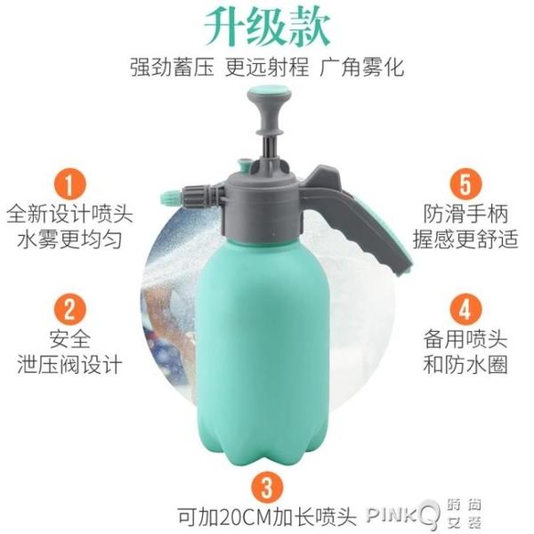 壓力噴壺澆花家用園藝植物氣壓式噴霧瓶器小型澆水壺灑水壺噴水壺  (pink Q時尚女裝)