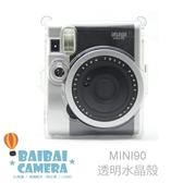 BaiBaiCamera mini90 mini 90 拍立得專用水晶殼 透明 保護殼 另售 MINI 25 mini 8 50 90 空白底片 保護套