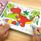 兒童畫畫書涂色繪本啟蒙涂鴉填色圖畫冊幼兒園繪畫本【聚可愛】