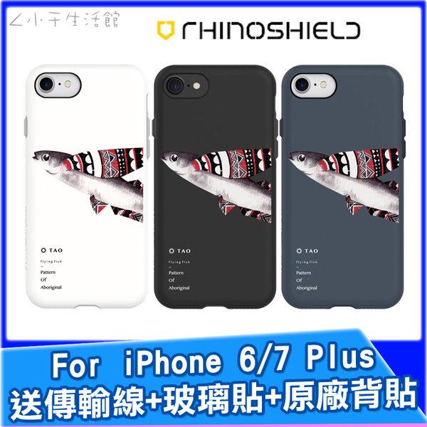 犀牛盾-客製化背蓋 iPhone i6 i6s i7 i Plus 5.5吋 保護殼 背蓋 手機殼 耐衝擊背蓋 Flying Fish