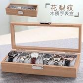 手錶收藏盒 展示盒墨鏡手錬首飾手錶箱腕錶機械錶收納整理收藏盒【八折搶購】