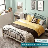 林氏木業簡約現代雙人5尺鐵床架LS018-白+黑