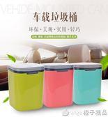 汽車垃圾桶懸掛式小桌面車內用時尚創意多功能後排車載垃圾箱迷你 橙子精品