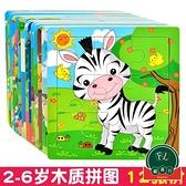 【12張】兒童木質拼圖早教益智力動腦男孩女孩積木玩具【福喜行】