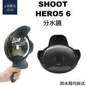 SHOOT For HERO5 HERO6 HERO7 分水鏡 【台南-上新】 可拆式 可裝防水殼 新款 gopro GOPRO