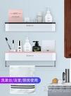 免打孔衛生間浴室置物架壁掛式洗手廁所洗漱台毛巾牆上收納盒神器 HM 小時光生活館