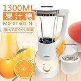 【國際牌Panasonic】1300ML研磨果汁機 MX-XT501