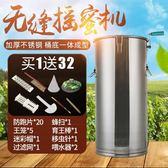 全不銹鋼蜂蜜搖蜜機養蜂加厚搖糖機壓蜜機打蜜桶工具蜂旺304  NMS 露露日記
