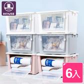 【HOUSE】雙開大容量居家收納整理箱滑輪箱-6入(隨機色)