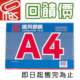 限時促銷  【萬事捷】   1330 護貝膜 A4 亮面 護貝膠膜  216X303mm -100張 /盒