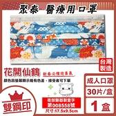 聚泰 聚隆 雙鋼印 成人醫療口罩 (花開仙鶴) 30入/盒 (台灣製造 CNS14774) 專品藥局【2017496】
