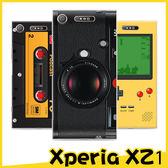 索尼Xperia XZ1 5.2吋  仿真復古 創意手機殼 磁帶保護殼 遊戲機 個性彩繪外殼 童玩 浮雕感外殼W3c