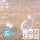 【美容乙級考試-護膚場必備】PS-525透明壓克力洗臉盆(直徑20cm)-單入 [36167]