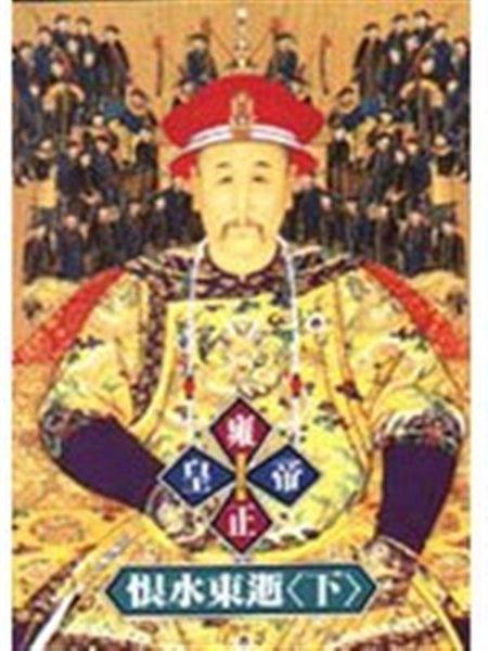 (二手書)雍正皇帝:恨水東逝(下)