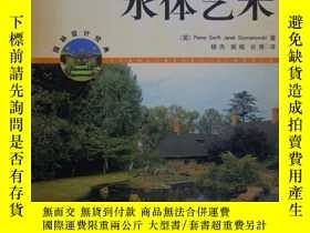 二手書博民逛書店罕見景園水體藝術(彩色插圖版)Y20091 [英]Penny S
