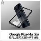 Google Pixel 4a 5G 氣囊防摔手機殼 透明 壓克力背蓋 全包覆 保護殼 輕薄 軟殼 保護套