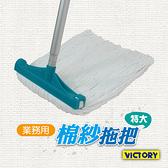【VICTORY】業務用棉紗特大拖把 #1025054