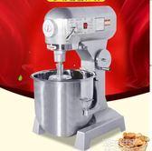 力豐b10 B15b20攪拌機打蛋器商用打蛋機和面機三多功能奶油鮮奶機igo『潮流世家』
