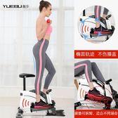 踏步機家用靜音免安裝多功能器jy腳踏機健身器材健身橢圓機【無敵3C旗艦店】