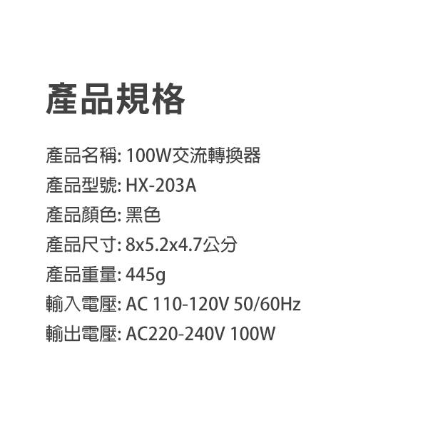 【coni shop】100W交流轉換器 HX-203A 變壓器 升壓器 電壓轉換器 變壓插頭 轉換插頭 出國必備