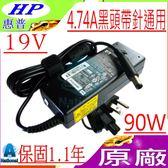 HP 90W 充電器(原廠)- 19V,4.74A,2530P,2533T,2540P,2740P,4330S,4331S,4430S,4431S,4530S,4730S 變壓器