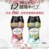 日本 P&G 衣物芳香顆粒 香香豆 180ml【32950】
