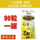 人生製藥 渡邊 綜合B群+鋅糖衣錠(90粒/盒) 維他命 元氣健康館