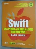 【書寶二手書T8/電腦_ZEQ】Swift從入門到超人氣遊戲App開發全面修鍊實戰_柯博文