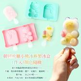 生活小物 韓國軟糖小熊冰棒製冰盒1入/顏色隨機