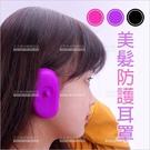 超柔軟美髮防護硅膠耳罩-1對(不挑色)[29078]