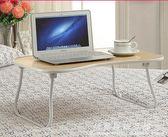 床上桌簡易電腦桌做床上用書桌可摺疊宿舍家用多功能懶人小桌子迷你簡約 igo igo科炫數位
