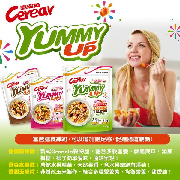 喜瑞爾-Yummy Up青檸派對穀物脆200g