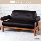沙發【UHO】天使之戀二人皮沙發 -黑色