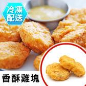 香酥雞塊300g 炸物 冷凍配送[CO02212]千御國際