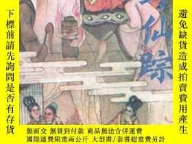 二手書博民逛書店繡像本罕見《綠野仙蹤》Y152873 (清)李百川 著 內蒙古人