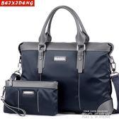 男士包包手提包商務公文包電腦背包包休閒牛津布斜挎包單肩包男包 依凡卡時尚